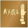 最高人民法院关于适用《中华人民共和国公司法》若干问题的规定(五)