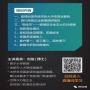 民科律所携手中国成都人力资源服务产业园举办公益直播,共抗疫情