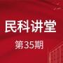 【民科讲堂】第35期   环境保护相关法律规范