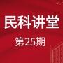 【民科讲堂】第25期 套路贷法律知识讲座